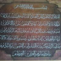 2.UMKM. Satu buah lukisan kaligrafi Ayat Kursi ukuran 75x120 cm