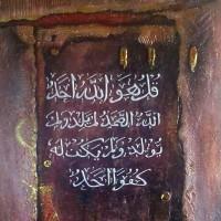 3. UMKM. Satu buah lukisan kaligrafi Al Ikhlas ukuran 60x80 cm