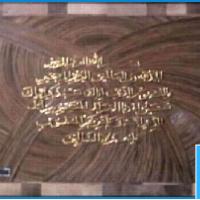UMKM Kerajinan Lidi (3) : Kaligrafi Surat Al Fatihah Ukuran 120 cm x 120 cm