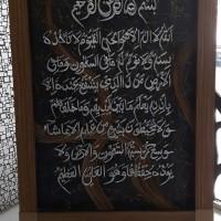 UMKM Kerajinan Lidi (4) : Kaligrafi Ayat Kursi Ukuran 70 cm x 110 cm