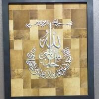 UMKM Kerajinan Lidi (5) : Kaligrafi Surat Al Ikhlas Ukuran 60 cm x 90 cm